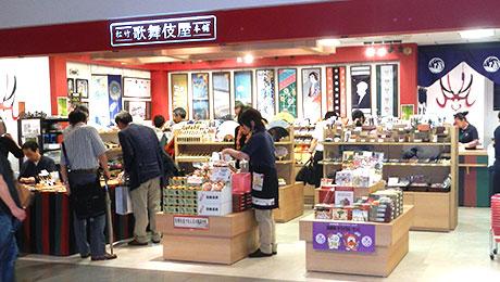 歌舞伎座内店舗